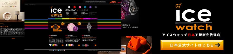 アイスウォッチ日本公式販売サイトはこちら