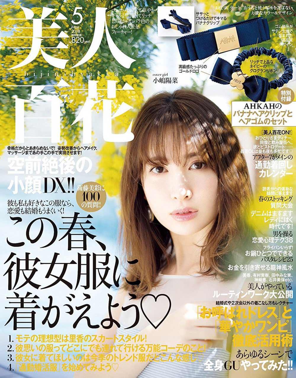美人百花(びじんひゃっか) 2018年 05 月号