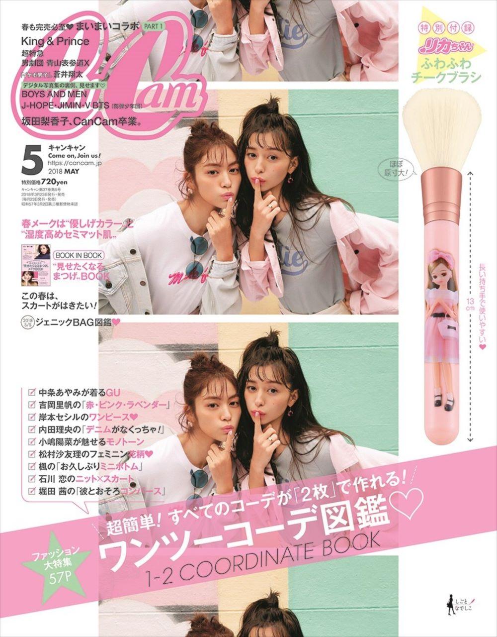 CanCam(キャンキャン) 2018年 05 月号