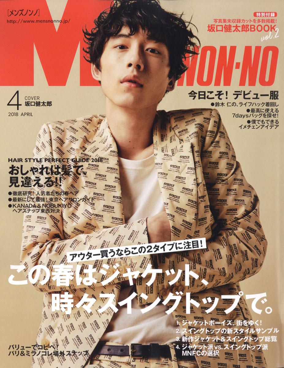 Men's NONNO(メンズノンノ) 2018年 04 月号