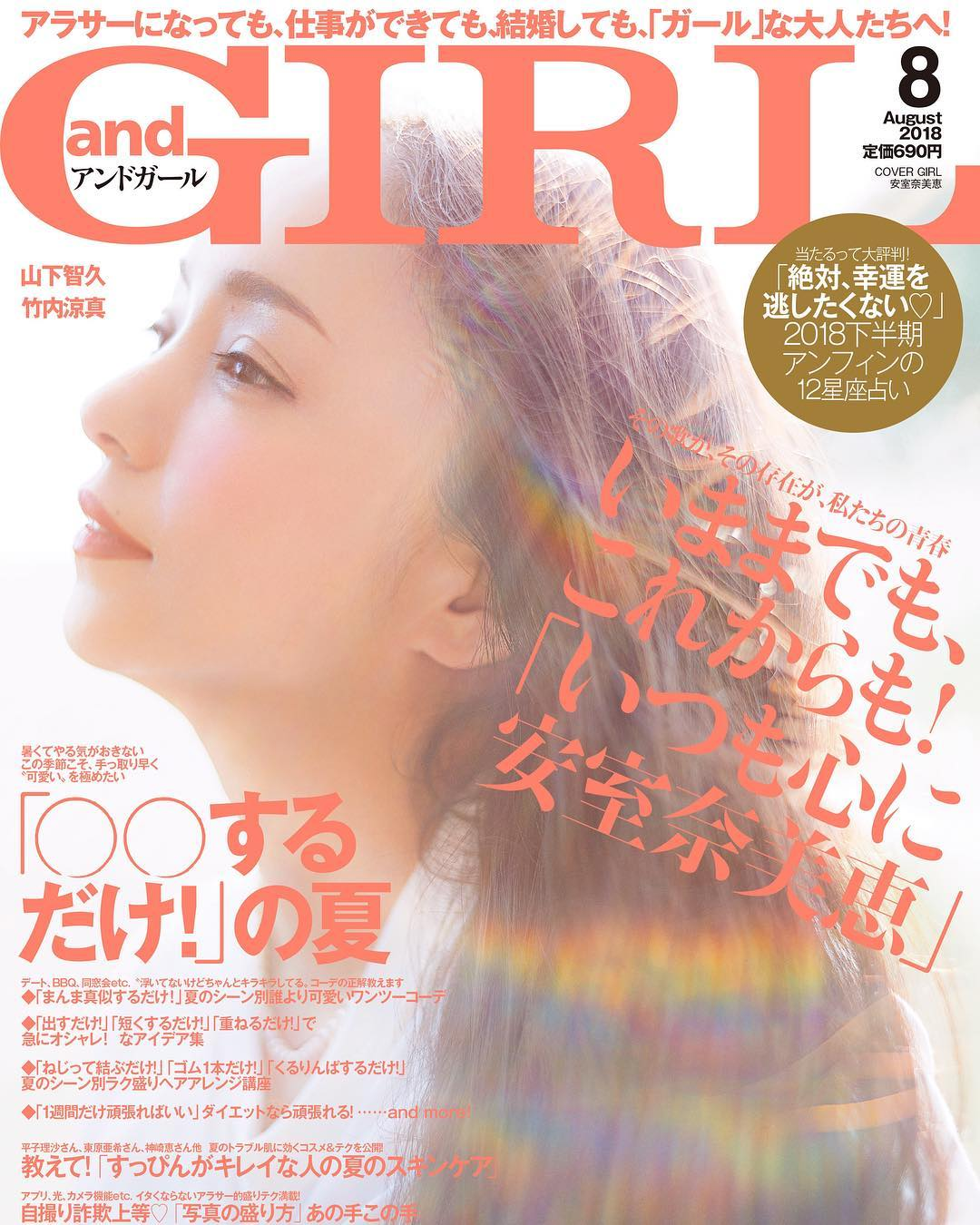 and GIRL(アンドガール) 2018年 08月号