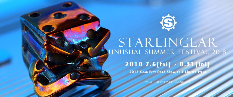 イベントアイテム限定発売|スターリンギア(STARLINGEAR)