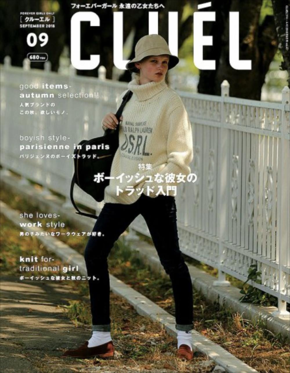 CLUEL(クルーエル) 2018年 09 月号