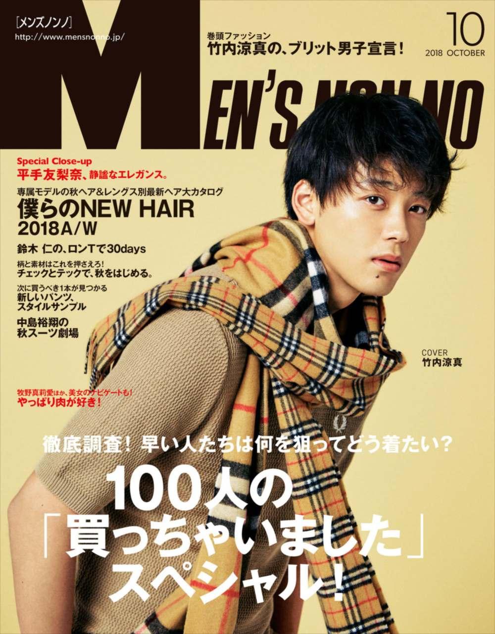 Men's NONNO(メンズノンノ) 2018年 10 月号