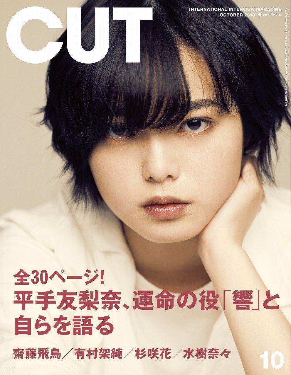 Cut 2018年 10 月号