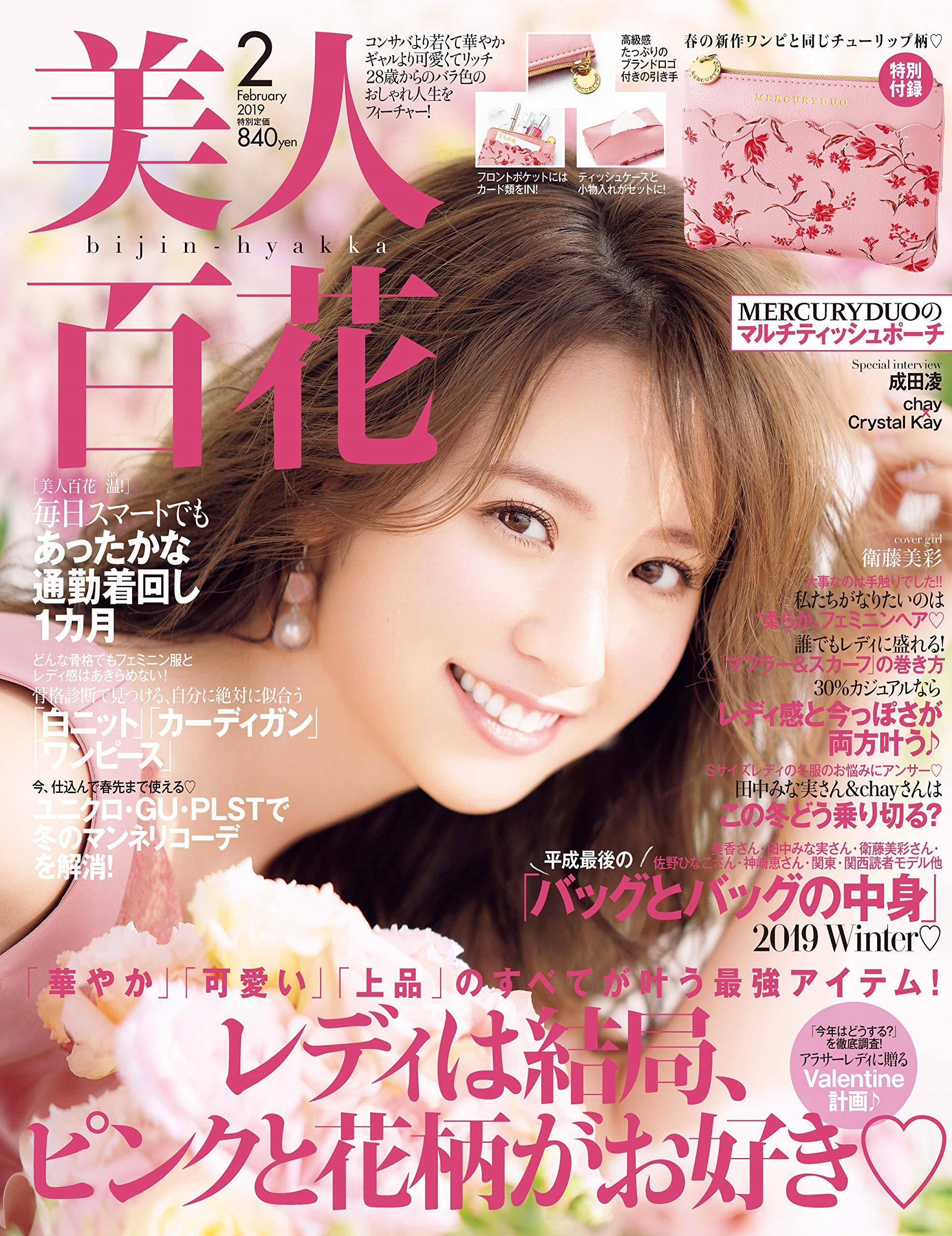 美人百花(びじんひゃっか) 2019年 02 月号