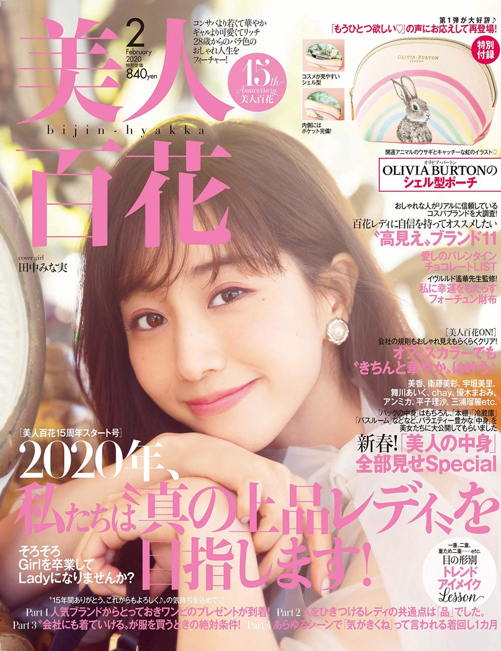 美人百花(びじんひゃっか) 2020年2月号