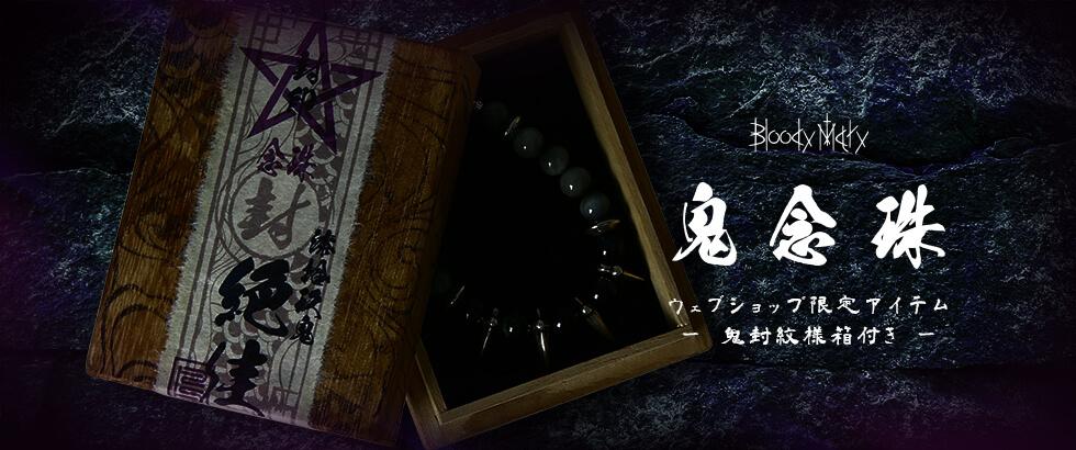 「Bloody Mary(ブラッディマリー)」より1点ものの天然石ブレスレット「鬼念珠」WEBショップ限定販売開始。