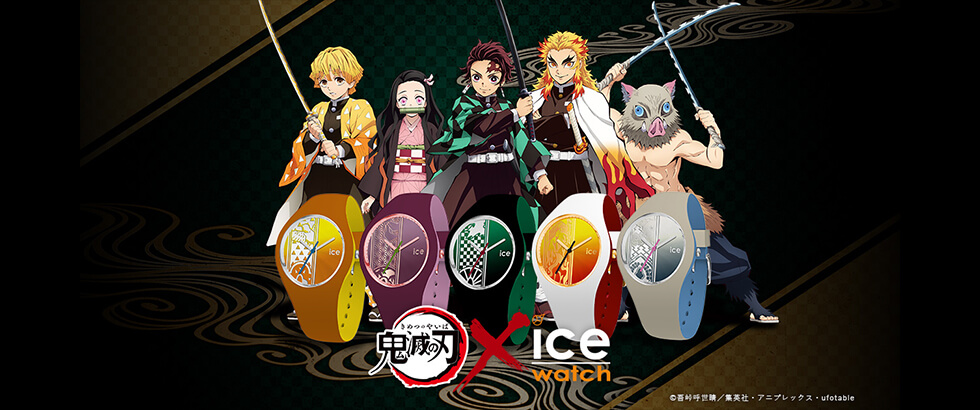 TVアニメ「鬼滅の刃」とアイスウォッチのコラボレーションウォッチを限定受注発売|ICE-WATCH(アイスウォッチ)