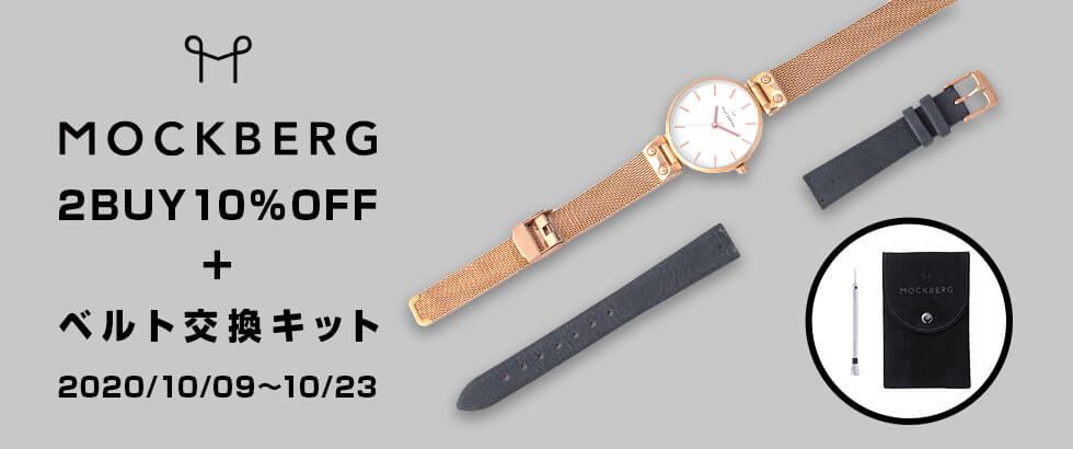 モックバーグ商品2点お買い上げで10%OFF+ベルト交換キットプレゼント!|モックバーグ(MOCKBERG)