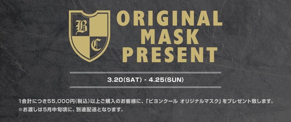 3月20日(土)よりビヨンクールショップとオンラインストアにて「オリジナルマスク・プレゼントキャンペーン」を開催