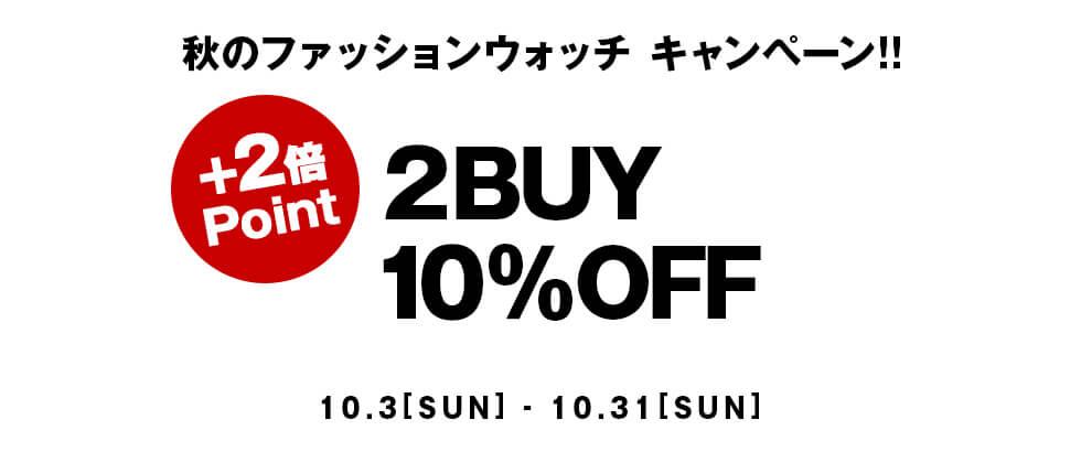 秋のファッションウォッチ「2BUY10%OFFキャンペーン」開催!