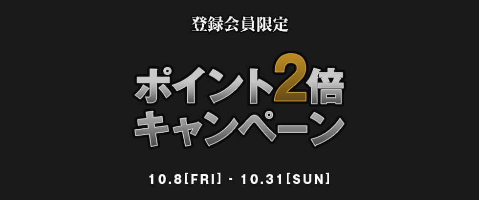 【会員限定】ポイント2倍アップキャンペーン!【新規登録対象】